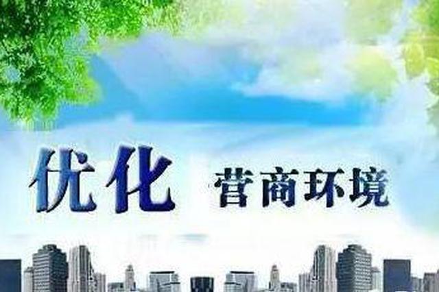 """为营商环境""""把脉"""" 哈市154名特邀监督员6月1日上岗"""
