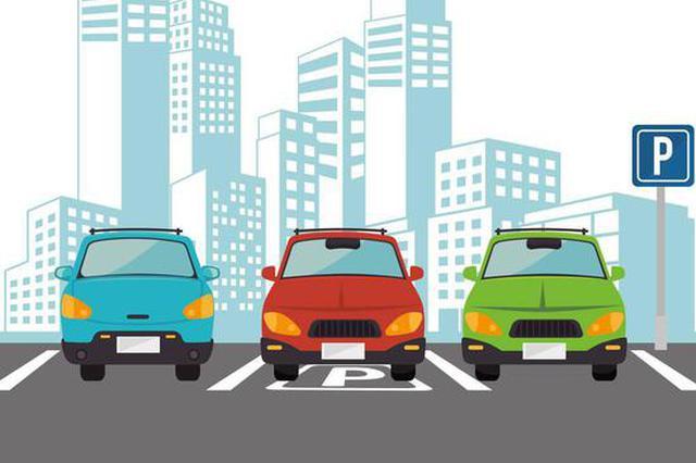 将增770个泊位 哈尔滨市拟建两处静态交通停车场