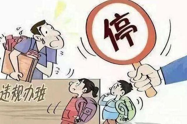 """哈尔滨市公布第六批校外培训机构黑名单 20家""""上榜"""""""