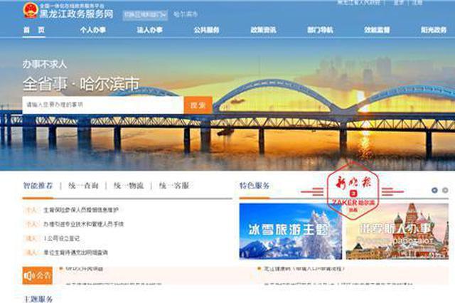 """哈尔滨政务服务网""""搬家""""了 原注册用户可正常使用"""