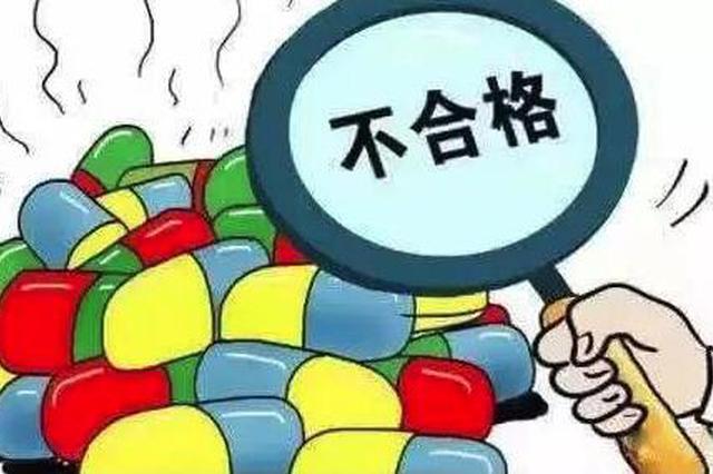 胖大海、诺氟沙星胶囊 这16批次药品被抽检出不合格