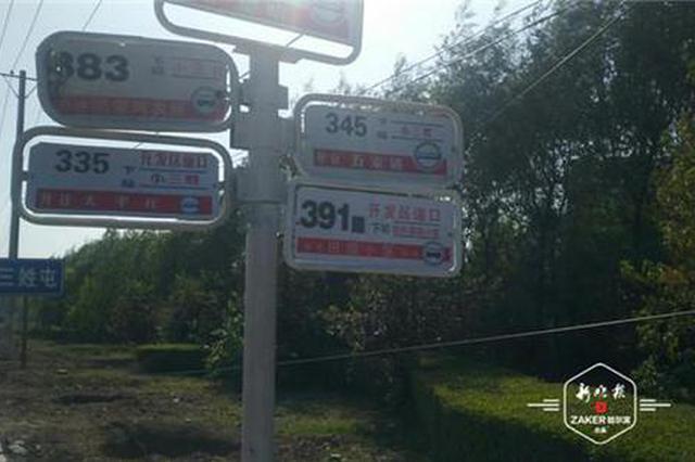 可别坐错了!公交335路区间车更名为391路