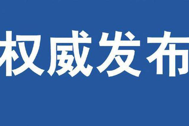 哈市疾病预防控制中心:如非必要 近期请不要前往北京市