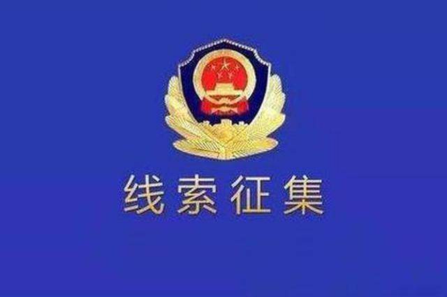 哈市警方公开征集王长友为首的恶势力团伙违法犯罪线索