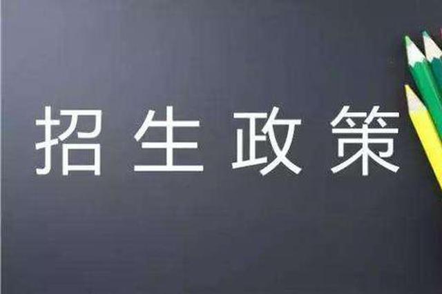 哈尔滨南岗区小学招生政策有大调整 涉学区房对口中学