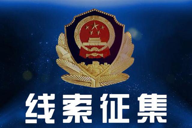 黑龙江警方悬赏10万元通缉 见到立即报警 可能携带凶器