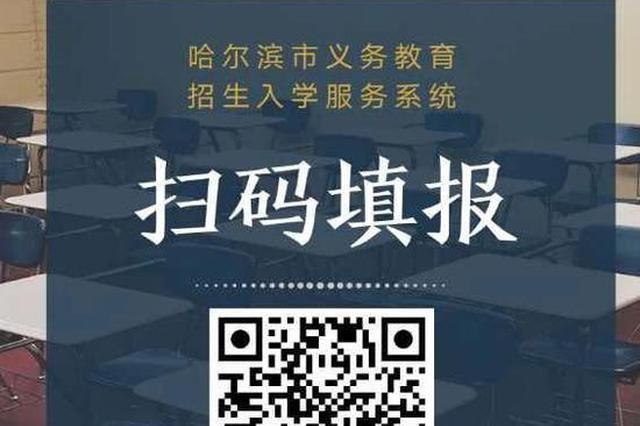 哈尔滨义务教育招生入学报名网址发布 17日起正式报名