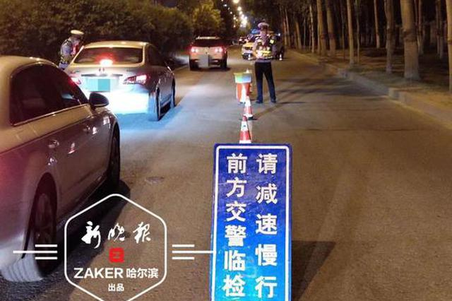 醉驾闯卡 一查超标2.5倍 哈尔滨两天153人酒驾被查处