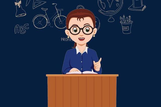 黑龙江省今年招聘特岗教师3900人 6月29日开始报名