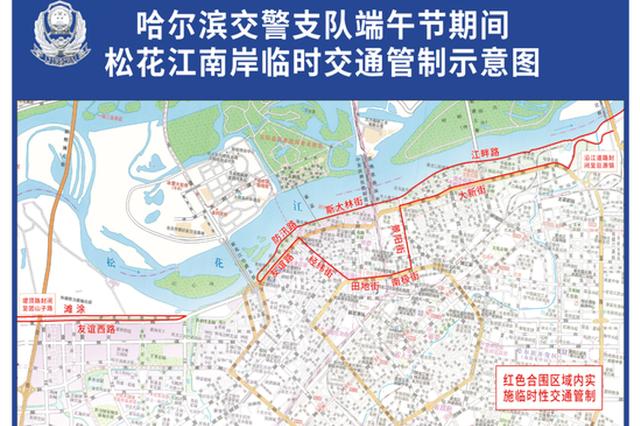 注意!端午节哈市沿江区域将实施交通管制 具体看这里