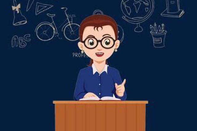 先上岗、再考证 黑龙江省特岗教师招聘的补充通知