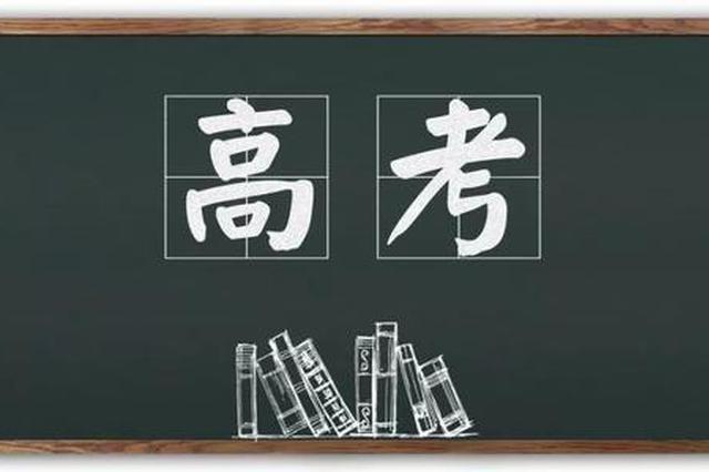 30日起 黑龙江省高考生开始打印准考证