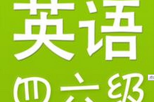 今年上半年黑龙江省全国大学英语四六级考试3日起网报