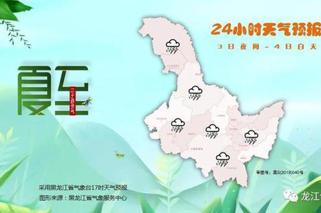 注意!黑龙江新一波降雨跃跃欲试 强对流天气虎视眈眈