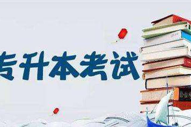 黑龙江省专升本考试18日开考
