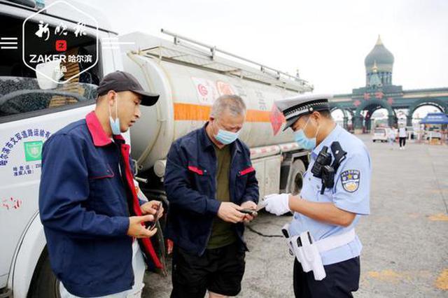 除隐患防风险 哈市交警部门专项整治危险化学品运输车