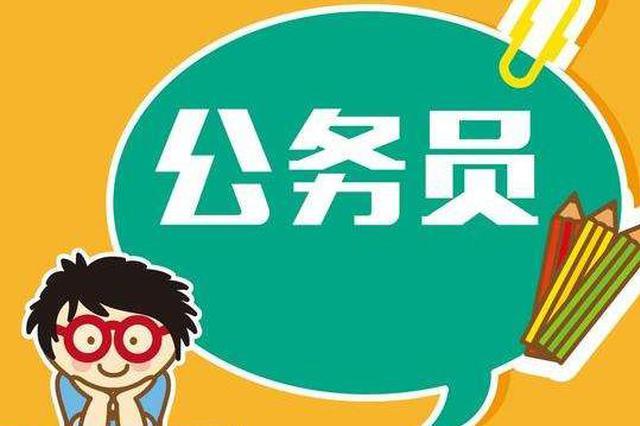 2020年度黑龙江省公务员录用考试启动