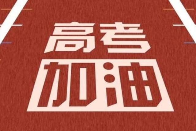 黑龙江省18.3万高考生今日赴考 为五年来人数最多一年