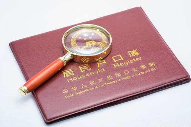 黑龙江开展第七次全国人口普查户口整顿