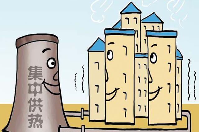 黑龙江省城镇供热经营服务标准公开征求意见