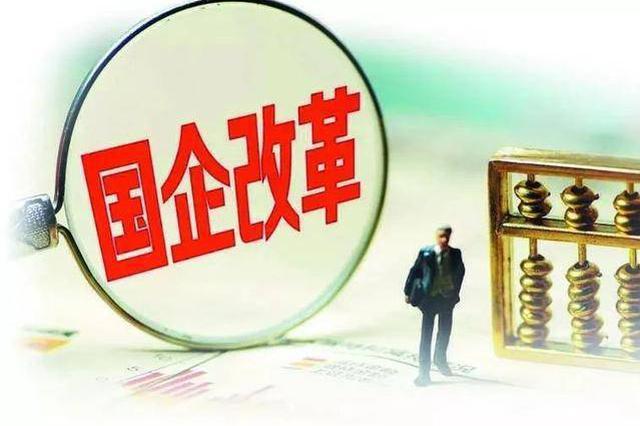 黑龙江省地方国企混改100户引资90亿