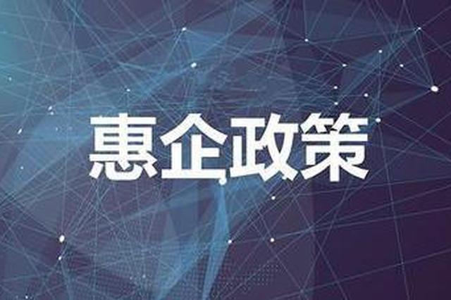 促政策落地 哈尔滨市成立9大服务组摸排兑现惠企政策