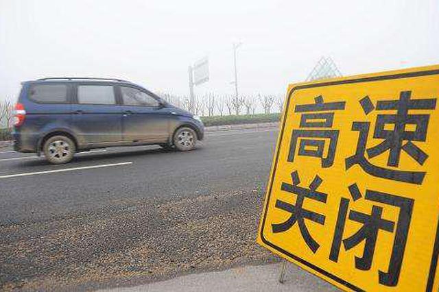 16日哈尔滨绕城高速朝阳收费站至群力收费站双向封闭