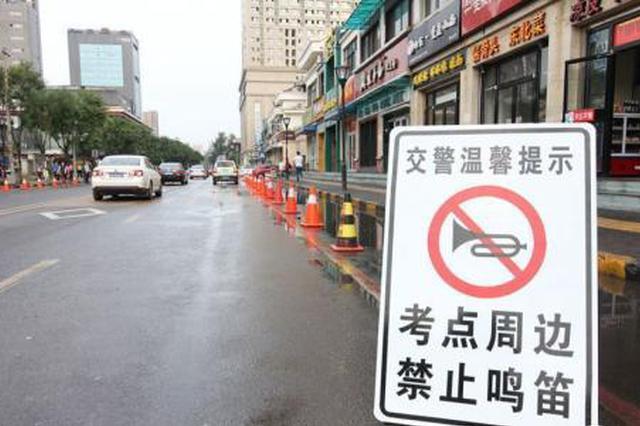 哈尔滨市交警发布中考出行提示 附临时停车区域