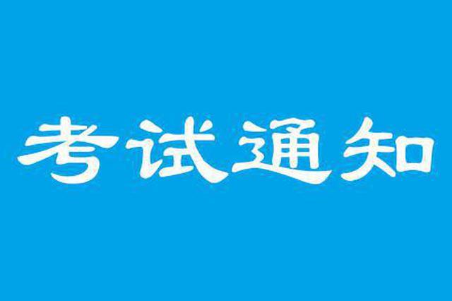 黑龙江省特岗教师考试 25日举行 20日起打印准考证