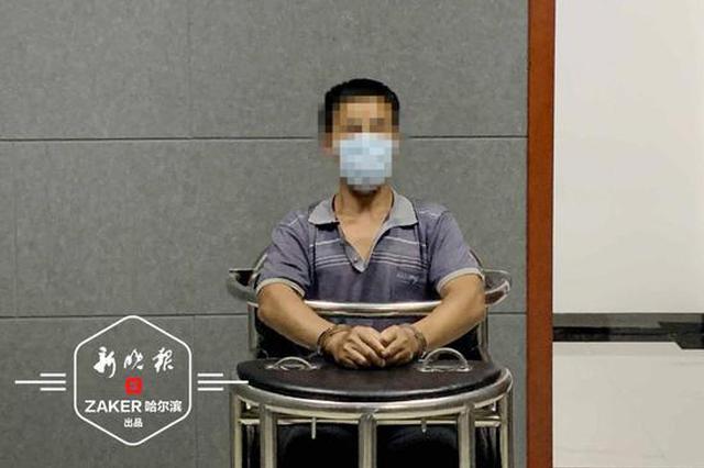 黑龙江一杀人潜逃20年后落网 女儿一句话让他认罪