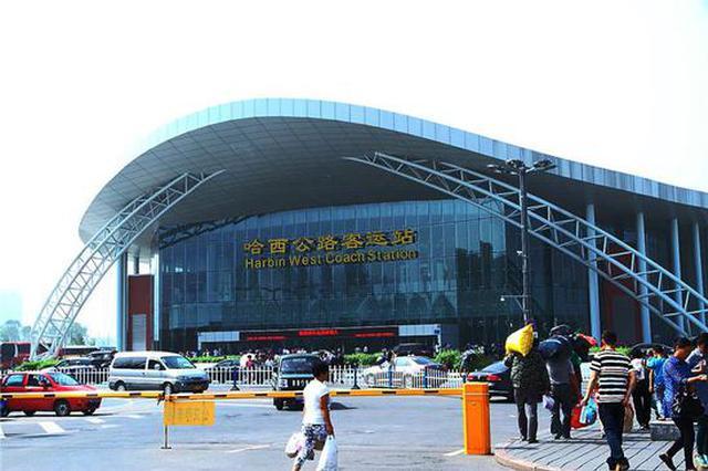 哈市长途客运逐步恢复省际班线,辽宁、吉林线路开通