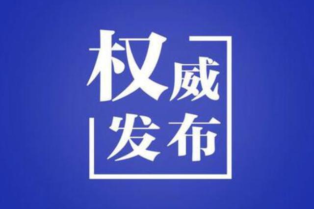《哈尔滨市金上京遗址保护条例》出台