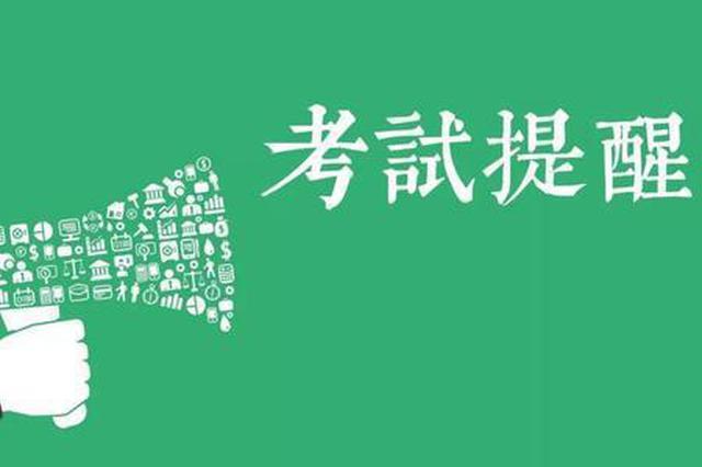 黑龙江自学考试8月1日开考 疫情中高风险考生需登记