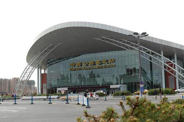哈尔滨等省内15地市恢复长途客运在线售票