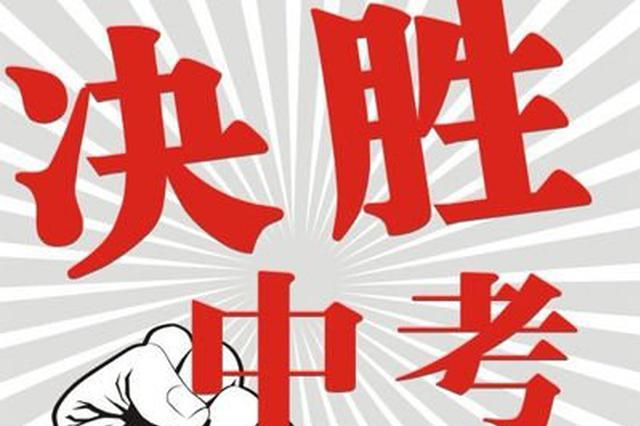 哈尔滨市发布中考成绩 3日发布位次表4日开始报志愿