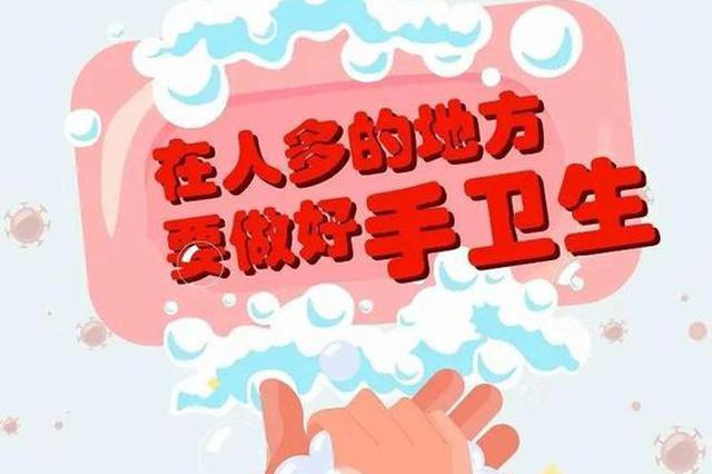 哈尔滨市疾控中心提醒 人群聚集场所请做好个人手部卫生