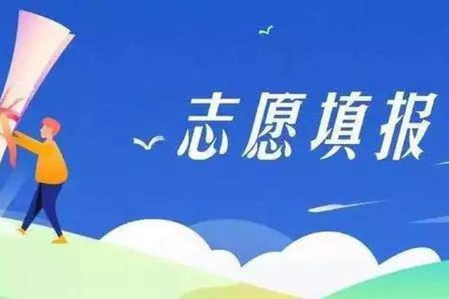 黑龙江省高考第二次网报志愿于8月3日21时结束