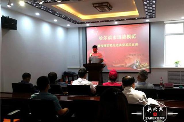 哈尔滨市道德模范暨疫情防控先进典型基层宣讲活动启动