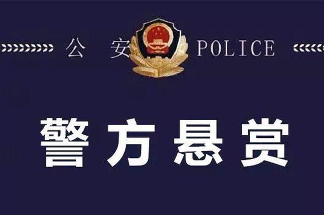 黑龙江悬赏5万征线索 男子21年前杀妻潜逃或已漂白身份