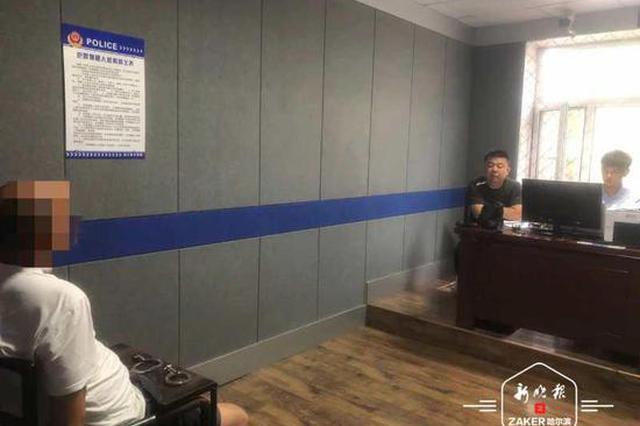 """自称""""哈尔滨市纪检委闫处长"""" 男子先骗感情后骗钱"""