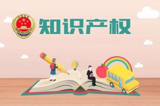 """为知识产权保护执法""""护航"""" 哈尔滨严查这五种违法行"""