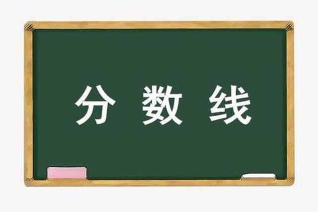 黑龙江省艺术类本科省统考专业课省控线划定
