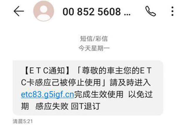 ETC卡已停用 进入链接完成生效?别信!有疑问打96369