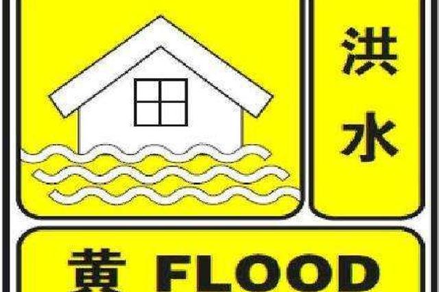 洪水黄色预警 部分松花江水系支流或有5~10年一遇洪水