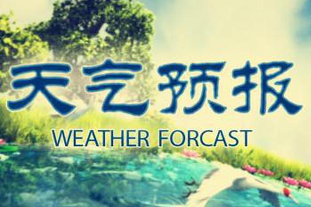 13日至15日哈市中到大雨局部暴雨 易伴有雷暴大风冰雹