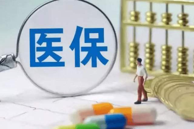 黑龙江省70种药品纳入省医保特药管理 31.7万人次受益