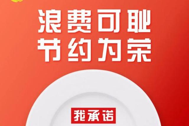 团市委向广大青少年发出倡议:适量点餐剩餐打包