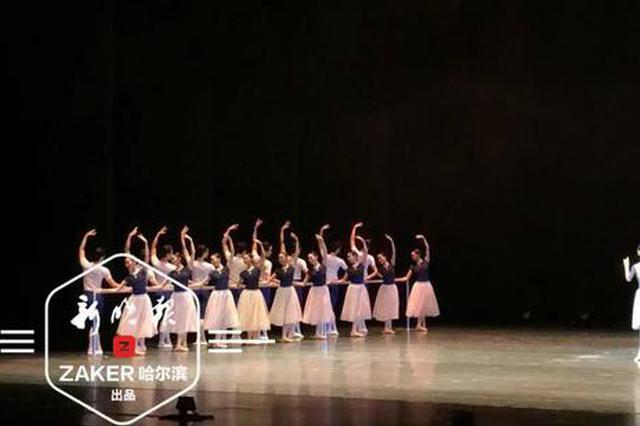 哈芭携手哈响 原创主题芭蕾晚会绽放哈尔滨大剧院舞台