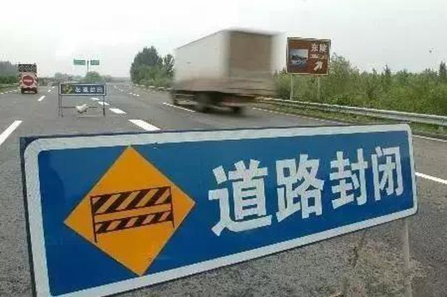 吉林省对由黑龙江进入的车辆检查劝返 这些服务区关闭