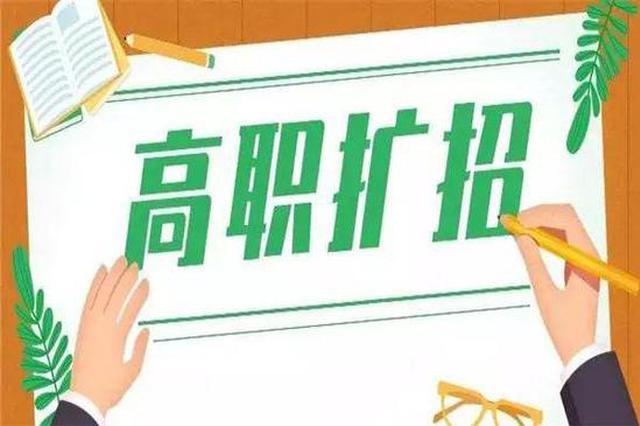 10月9日起黑龙江省高职扩招开始报名 技能拔尖人才可免试录取
